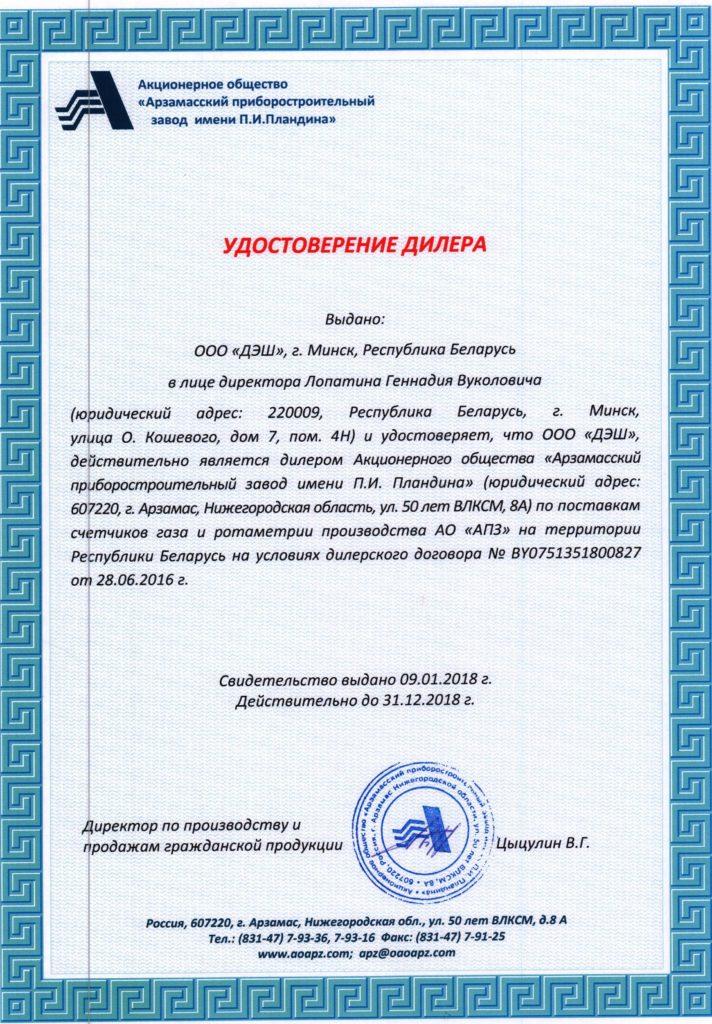 certificate apz