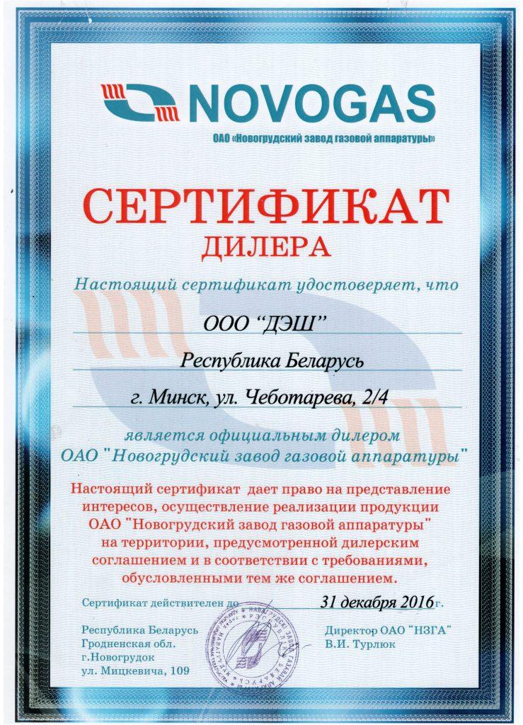 """Сертификат дилера завода Novogas ООО """"ДЭШ"""""""