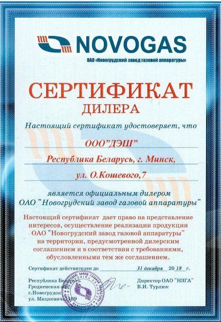 certificate NZGA