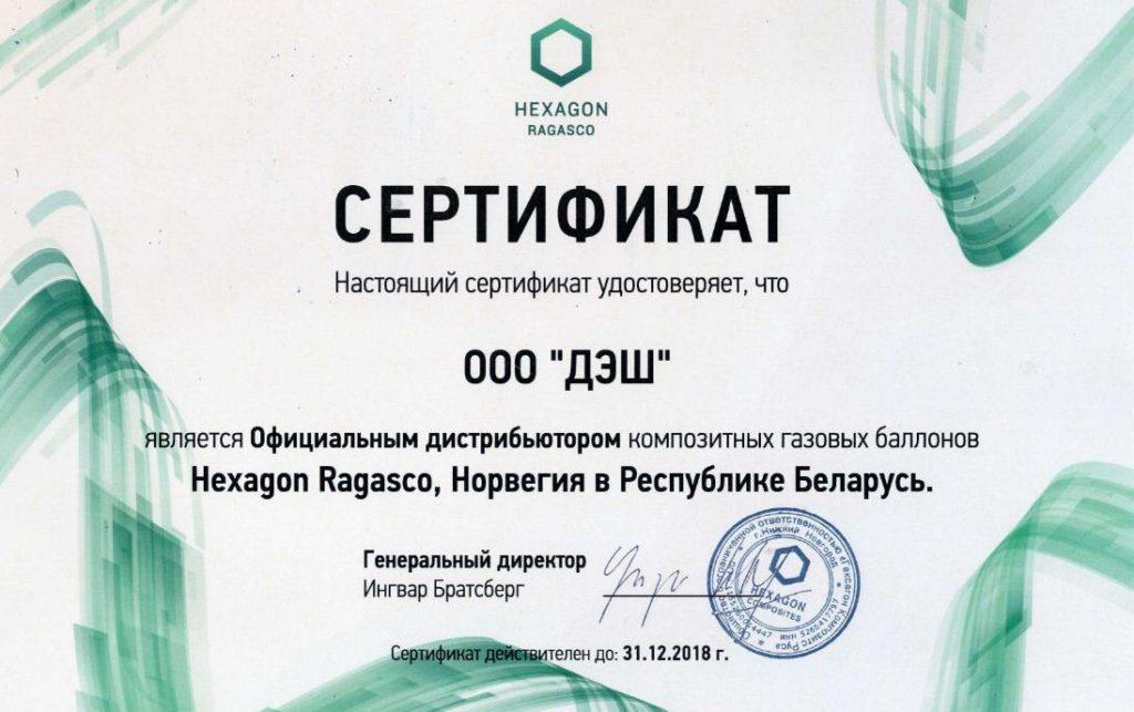dealer certificate 2018