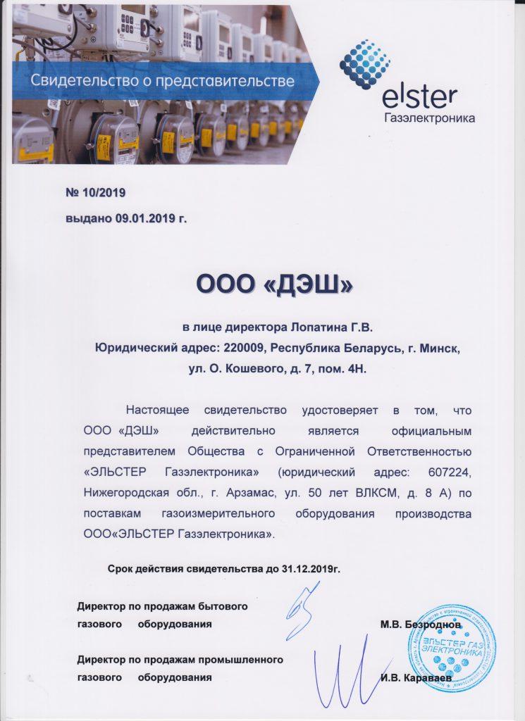 elster certificate