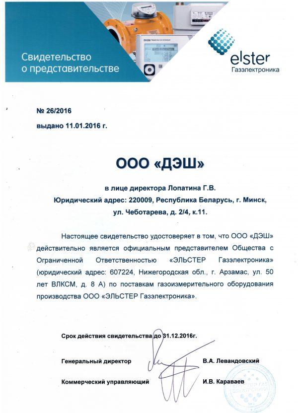 """ООО """"ДЭШ"""" - официальный представитель Elster"""