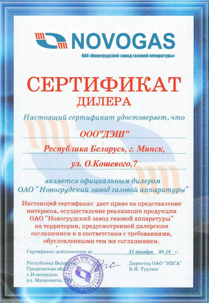 НЗГА сертификат