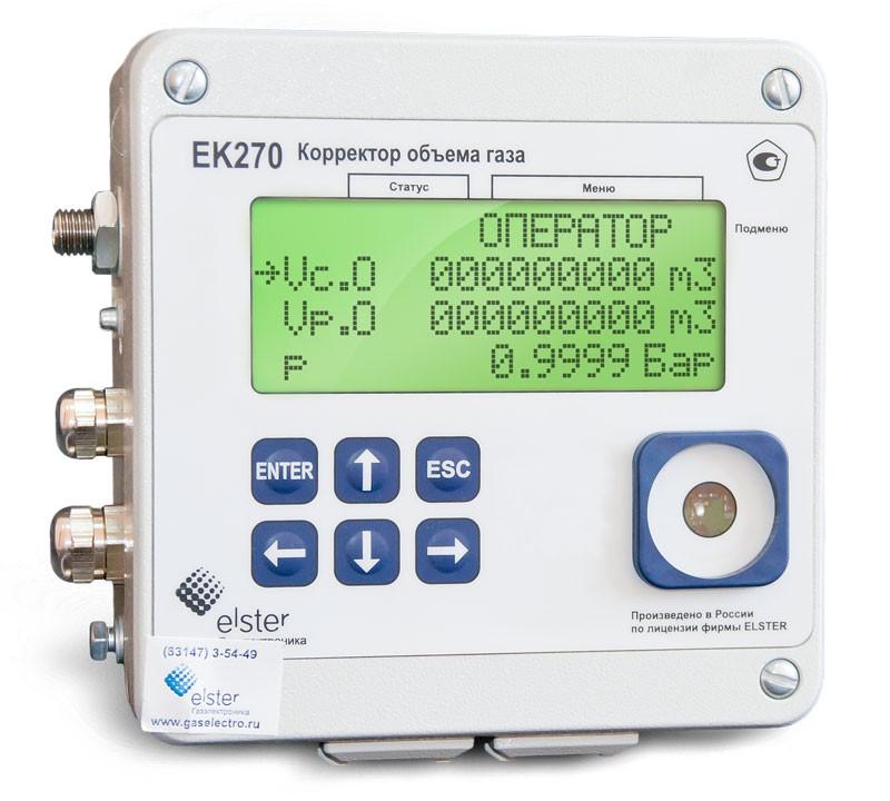 Промышленный корректор объема газа EK270 - производство Elster ГазЭлектроника