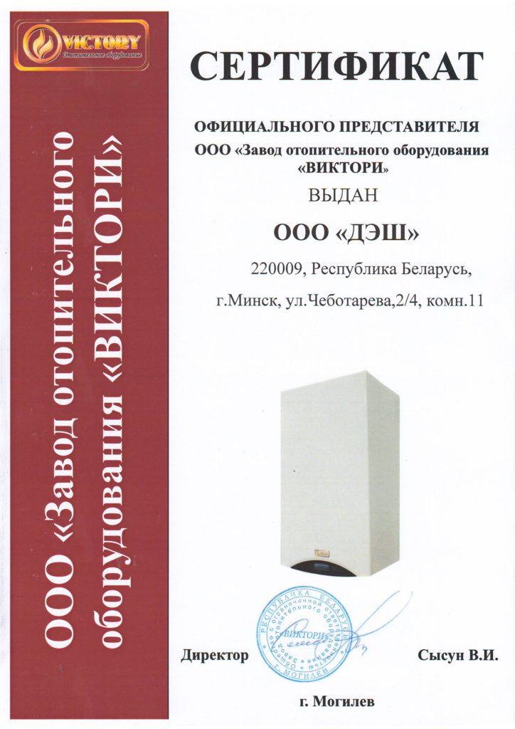 """Сертификат дилера ООО """"ДЭШ"""""""