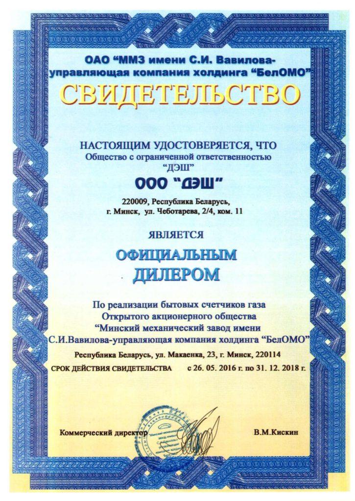 "Дилер БелОмо ООО ""ДЭШ"""