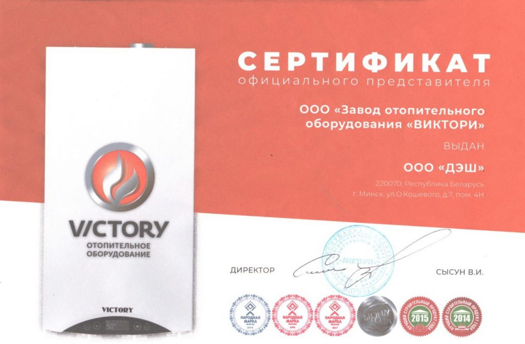 сертификат Виктори