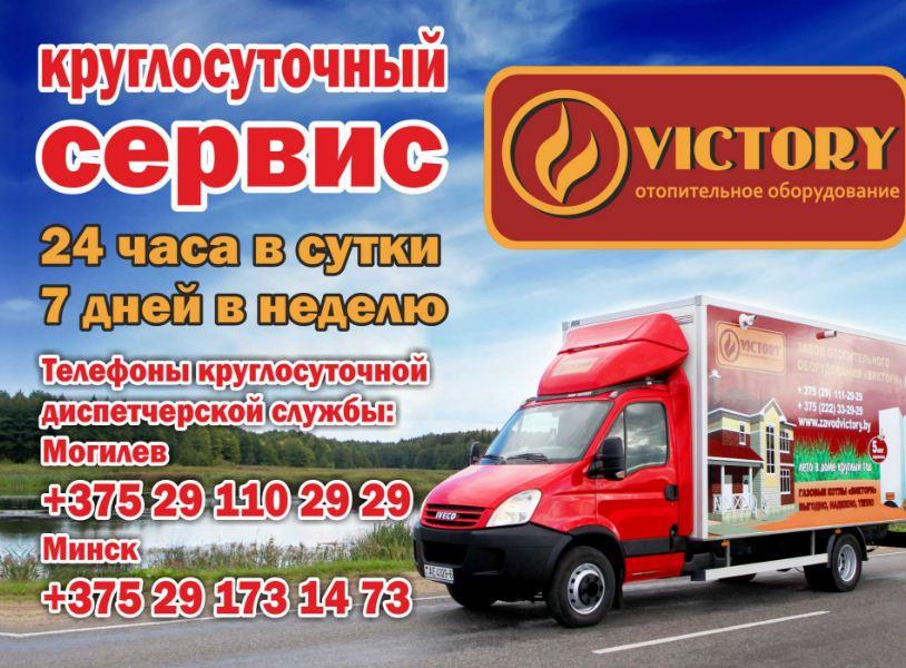 Сервис Завода Виктори