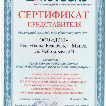 Сертификат НЗГА 2014