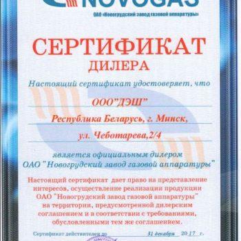 Сертификат НЗГА 2017
