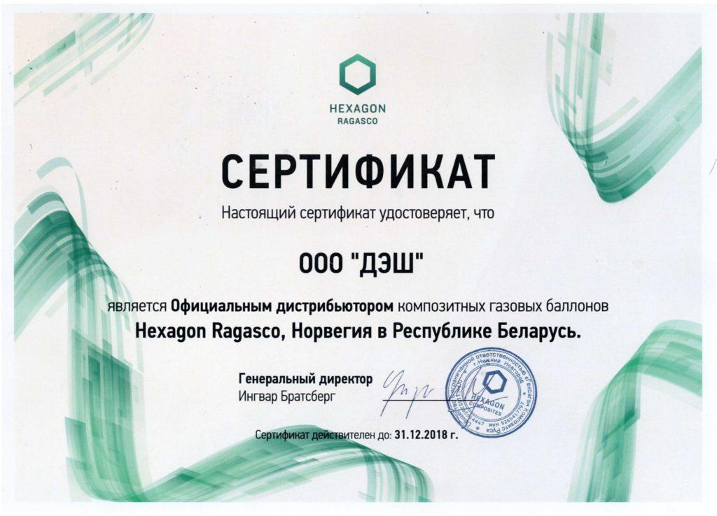 """ООО """"ДЭШ"""" является Официальным дистрибьютером композитных газовых баллонов Hexagon Ragasco, Норвегия в Республике Беларусь."""