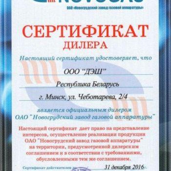 сертификат НЗГА 2016 год
